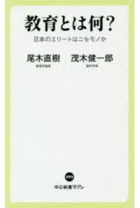 教育とは何? 日本のエリートはニセモノか