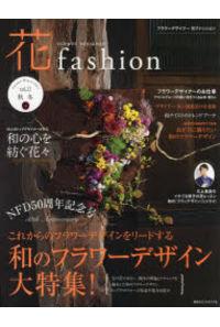 FLOWER DESIGNER 花fashion vol.11(2017Autumn Winter)