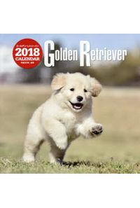 カレンダー '18 ゴールデン・レトリー