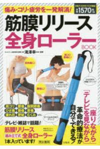筋膜リリース全身ローラーBOOK 痛み・コリ・疲労を一発解消!