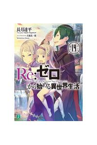 Re:ゼロから始める異世界生活 14