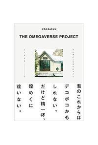 オメガバースプロジェクト シーズン4 1