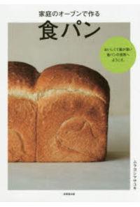 家庭のオーブンで作る食パン