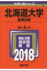 北海道大学 後期日程 2018年版
