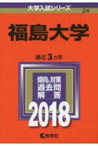 福島大学 2018年版