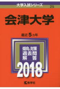 会津大学 2018年版
