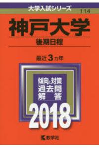 神戸大学 後期日程 2018年版