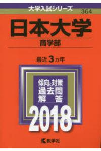日本大学 商学部 2018年版