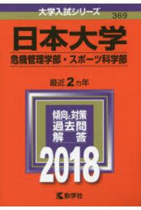 日本大学 危機管理学部 スポーツ科学部 2018年版