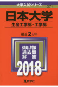 日本大学 生産工学部・工学部 2018年版