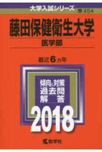 藤田保健衛生大学 医学部 2018年版
