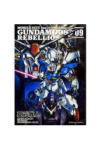 機動戦士ガンダム0083 REBELLION 09
