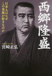 西郷隆盛 日本人はなぜこの英雄が好きなのか
