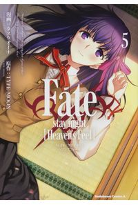 Fate/stay night〈Heaven's Feel〉 5