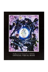 舞台「劇団シャイニングfromうたの☆プリンスさまっ♪『天下無敵の忍び道』」OFFICIAL VISUAL BOOK