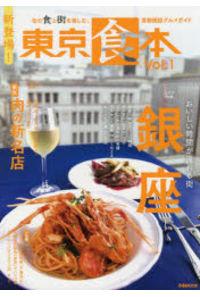 東京食本 Vol.1