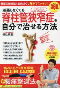 頑張らなくても脊柱管狭窄症を自分で治せる方法