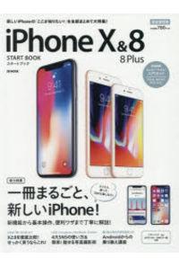 iPhone 10&8/8 Plusスタートブック 完全保存版 総力特集新機能・使い方・便利ワザ!