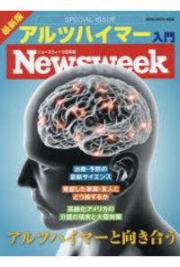 アルツハイマー入門 ニューズウィーク日本版SPECIAL ISSUE 最新版
