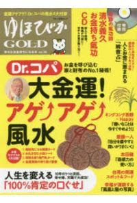 ゆほびかGOLD vol.36