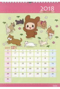 カレンダー '18 ひなちゃんの日常
