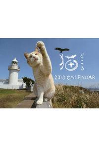 カレンダー '18 猫どころ