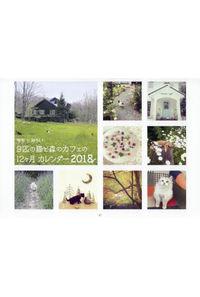 カレンダー '18 9匹の猫と森のカフェ