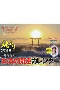 '18 中井耀香のお清め開運カレンダー