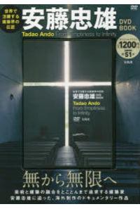 DVD BOOK 安藤忠雄