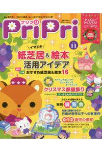 PriPri 2017年11月号