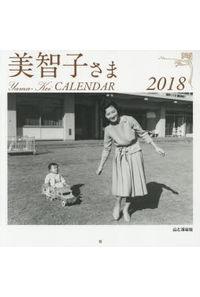 カレンダー '18 美智子さま