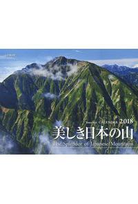 カレンダー '18 美しき日本の山