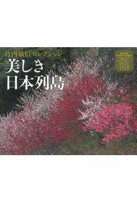 カレンダー '18 美しき日本列島