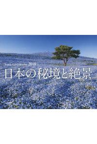 カレンダー '18 日本の秘境と絶景