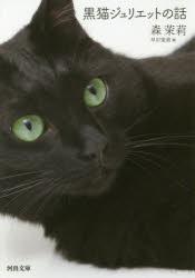 黒猫ジュリエットの話