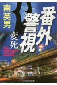 番外警視 傑作長編警察小説 〔3〕