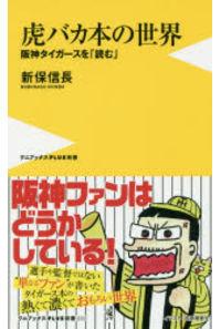 虎バカ本の世界 阪神タイガースを「読む」
