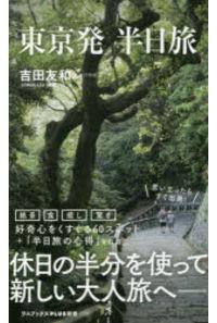 東京発半日旅