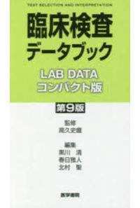 臨床検査データブック コンパクト版