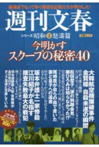 週刊文春 シリーズ昭和2