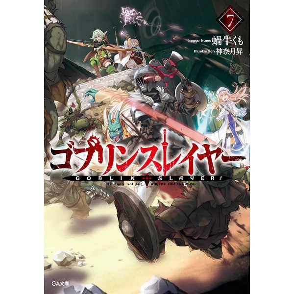 ゴブリンスレイヤー 7 ドラマCD付き限定特装版