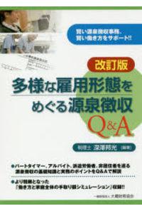 多様な雇用形態をめぐる源泉徴収Q&A 賢い源泉徴収事務、賢い働き方をサポート!!