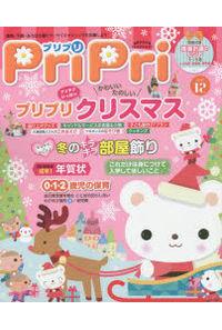 PriPri 2017年12月号