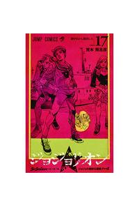 ジョジョリオン ジョジョの奇妙な冒険 Part8 volume17