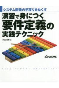 演習で身につく要件定義の実践テクニック システム開発の手戻りをなくす