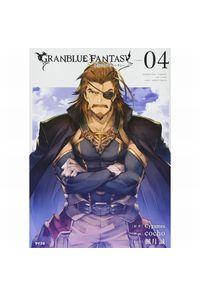 グランブルーファンタジー volume.04