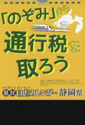 県民自虐カレンダー 静岡県