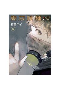 東京喰種(トーキョーグール):re 14
