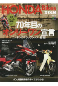 HONDA Bikes Magazine for HONDA enthusiasts 2018