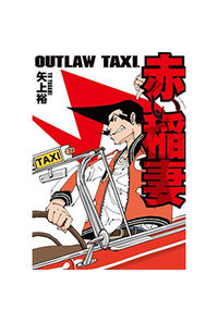 OUTLAW TAXI. 赤い稲妻